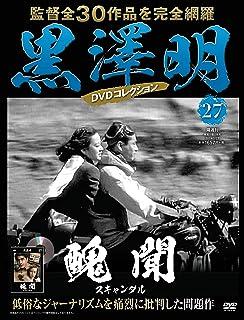 黒澤明 DVDコレクション 27号『醜聞<スキャンダル>』[分冊百科]