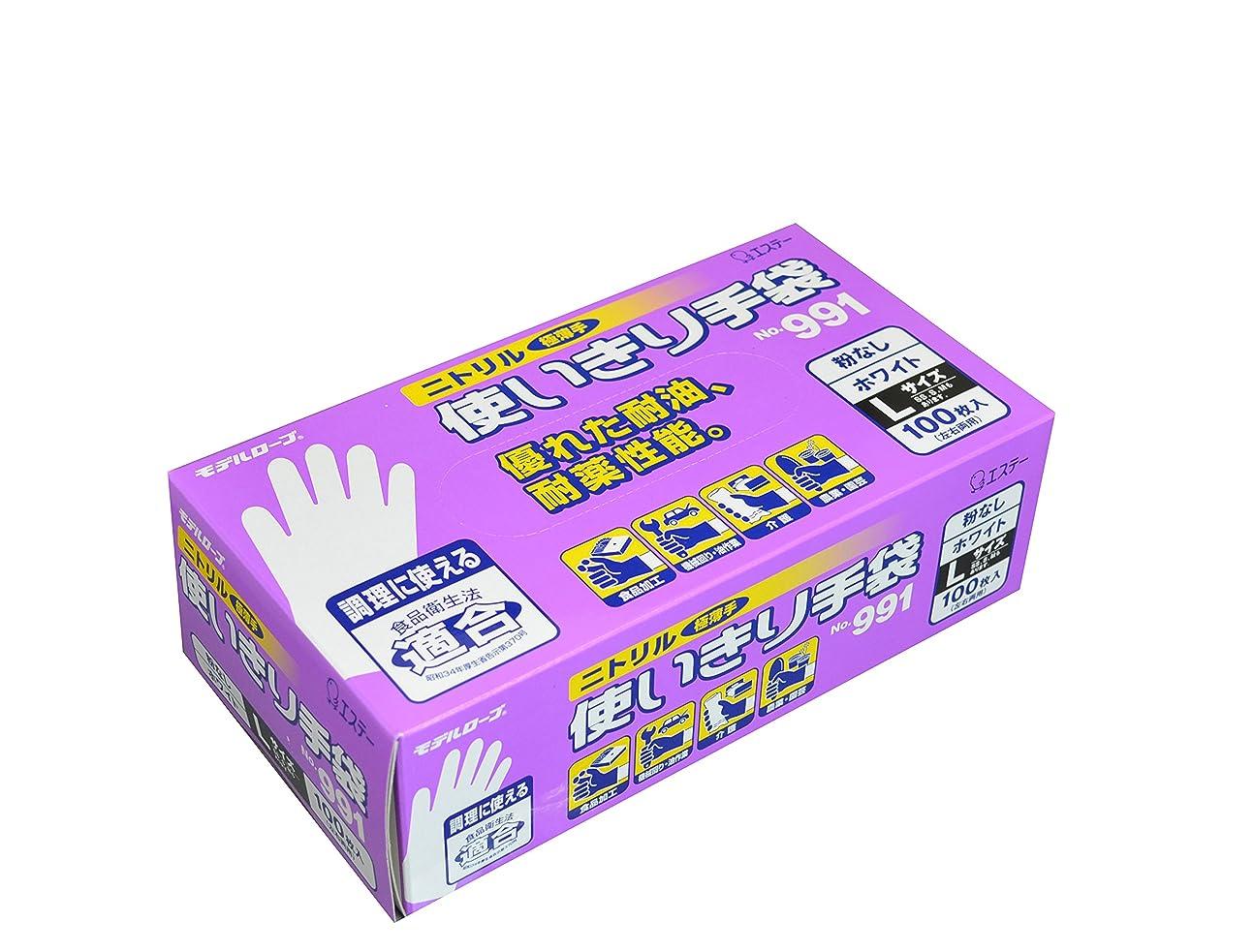医学交じる民主主義モデルローブ NO991 ニトリル使い切り手袋 100枚 ホワイト L