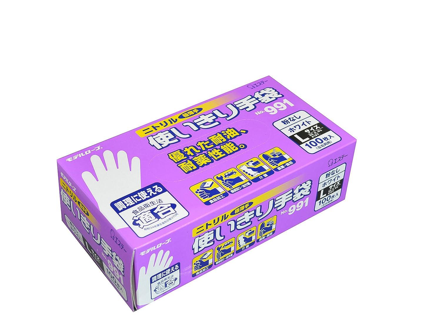 回復種類ウガンダモデルローブ NO991 ニトリル使い切り手袋 100枚 ホワイト L