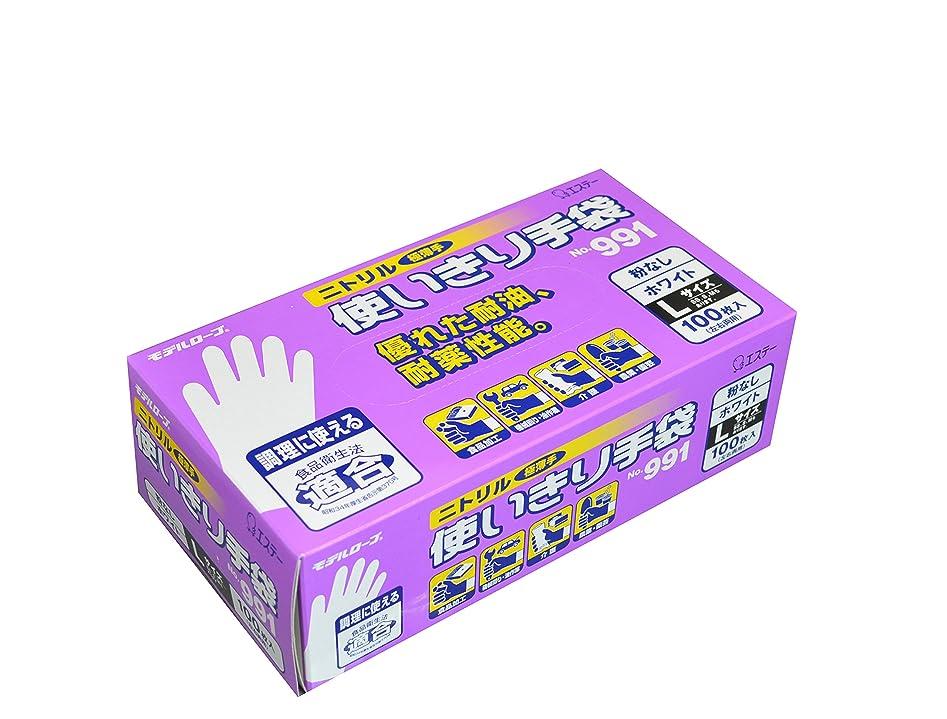 スリーブ推測保護するモデルローブ NO991 ニトリル使い切り手袋 100枚 ホワイト L