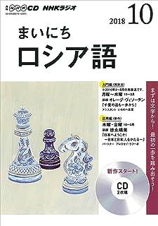 NHK CD ラジオ まいにちロシア語 2018年10月号