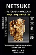 THE TOKYO MEIKO KAGAMI: Tokyo Living Masters List by Tokyo Metropolitan Government in December 1879 with English translation: Historic record of prominent 52 Netsuke carvers (Japanese Edition)