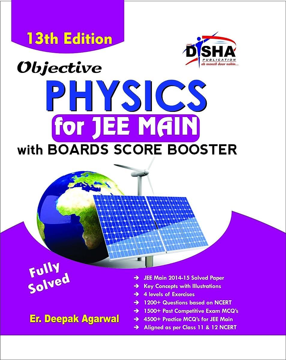 陸軍究極の請求書Objective Physics - Chapter-wise MCQ for JEE Main/ BITSAT/ AIPMT/ AIIMS/ KCET 2nd Edition (English Edition)