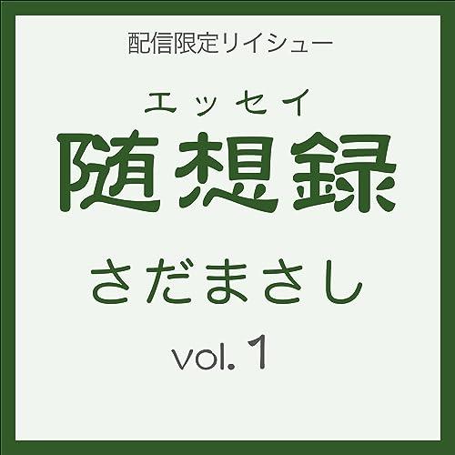 随想録 vol.1