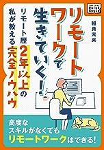 表紙: リモートワークで生きていく! 〜リモート歴2年以上の私が教える完全ノウハウ〜 (impress QuickBooks)   稲員 未来