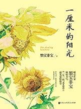 一厘米的阳光 (网络超人气言情小说系列 166) (Chinese Edition)