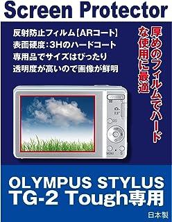 AR液晶保護フィルム オリンパス OLYMPUS STYLUS TG-2 Tough専用(反射防止フィルム・ARコート)【クリーニングクロス付】