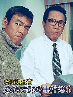 税務調査官 窓際太郎の事件簿6