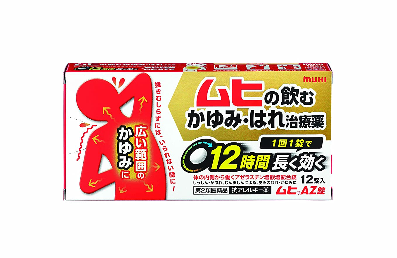 うねる喜び祭司【第2類医薬品】ムヒAZ錠 12錠 ※セルフメディケーション税制対象商品