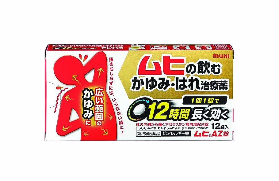 年誰でも反毒【第2類医薬品】ムヒAZ錠 12錠 ※セルフメディケーション税制対象商品