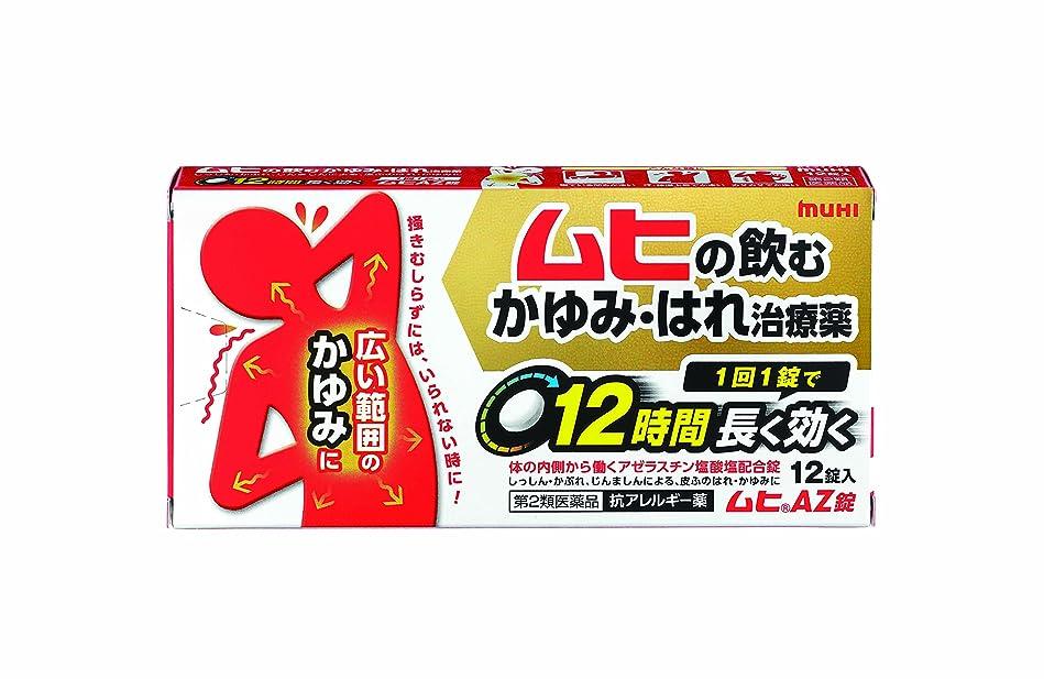 不変肥料有能な【第2類医薬品】ムヒAZ錠 12錠 ※セルフメディケーション税制対象商品