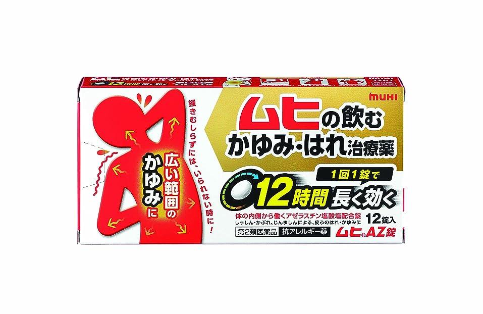 アスレチックヘビーミンチ【第2類医薬品】ムヒAZ錠 12錠 ※セルフメディケーション税制対象商品