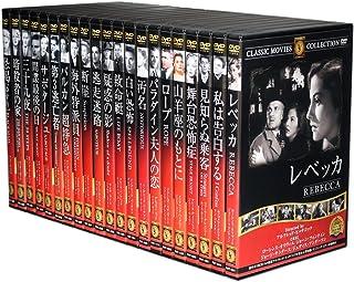ヒッチコック劇場 作品集 全21巻セット [DVD]