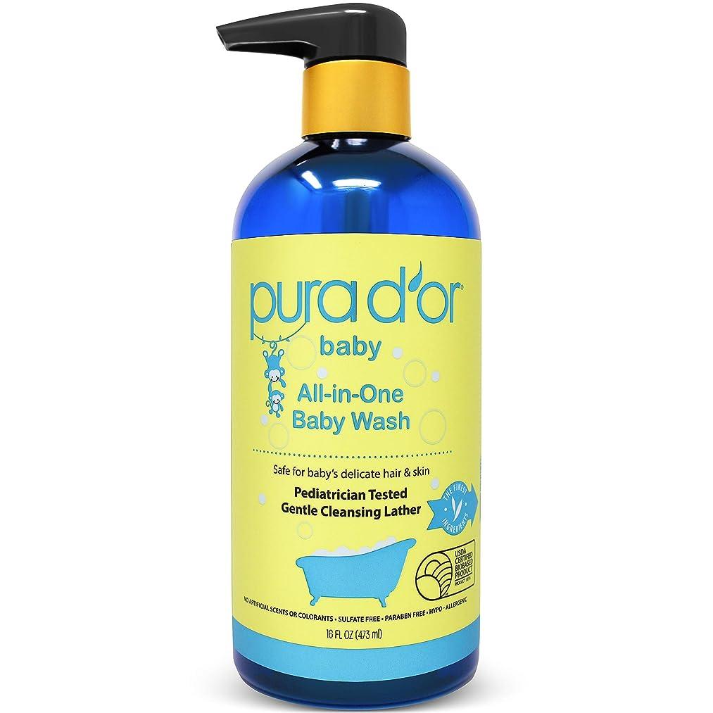 フィドルモットー検閲PURA D'OR オールインワン ベビーウォッシュ - USDA Biobased、硫酸塩フリー、目を痛める成分フリー、低刺激性、人工香料不使用、優しい、自然で落ち着く1つ2役のベビーバスウォッシュ&シャンプー、473ml(16液量オンス)(パッケージは変更になる可能性があります)