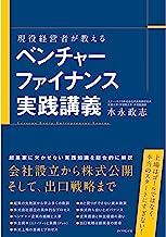 表紙: 現役経営者が教える ベンチャーファイナンス実践講義 | 水永 政志
