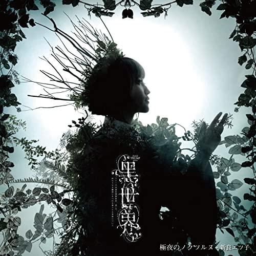 極夜のノクツルヌ -黑世界エンディングテーマ- (demo version.)