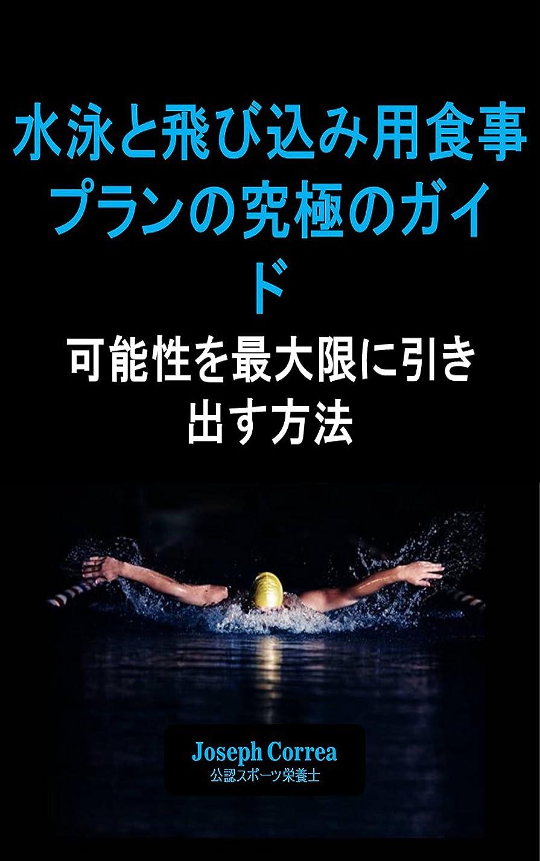 モノグラフ聖歌任命水泳と飛び込み用食事プランの究極のガイド: 可能性を最大限に引き出す方法