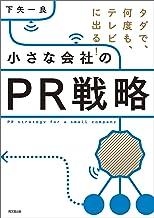 表紙: 小さな会社のPR戦略 | 下矢一良