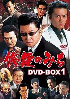 修羅のみち DVD-BOX1