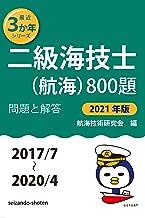 二級海技士(航海)800題 問題と解答【2021年版】(収録・2017年7月〜2020年4月) (最近3か年シリーズ)