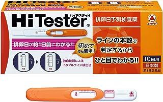 【第1類医薬品】ハイテスターH 10本