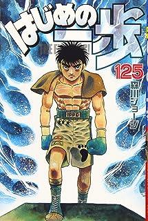 はじめの一歩(125) (講談社コミックス)