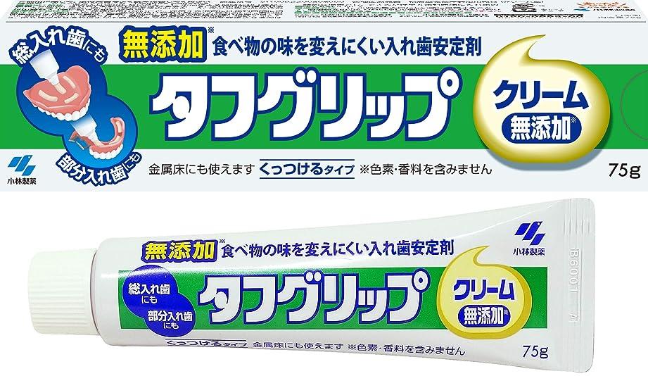 ヒューマニスティック改善創傷タフグリップクリーム 入れ歯安定剤(総入れ歯?部分入れ歯) 無添加? 75g