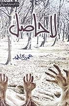 urdu novel books