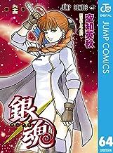 表紙: 銀魂 モノクロ版 64 (ジャンプコミックスDIGITAL) | 空知英秋