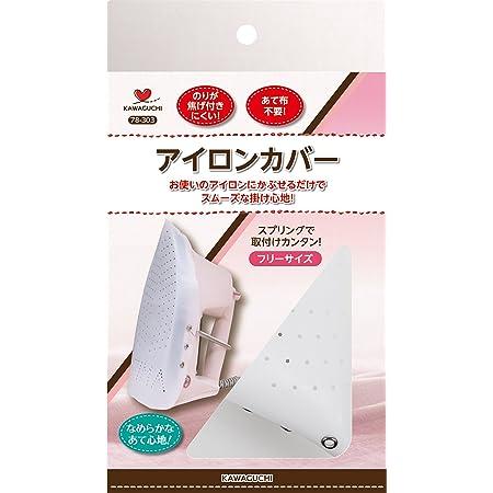 カワグチ(Kawaguchi) アイロンカバー 78-303