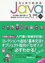 スッキリわかるJava入門 第3版 (スッキリわかる入門シリーズ)