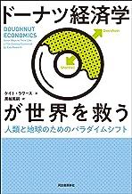 表紙: ドーナツ経済学が世界を救う 人類と地球のためのパラダイムシフト | ケイト・ラワース