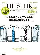 表紙: メンズファッションの教科書シリーズ vol.2 THE SHIRT & TIE | エンタテインメント出版編集