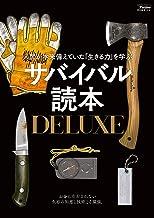 表紙: サバイバル読本DELUXE(Fielder特別編集) (サクラBooks) | Fielder編集部