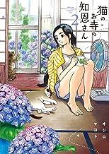 表紙: 猫のお寺の知恩さん(2) (ビッグコミックス) | オジロマコト