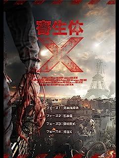 寄生体X(字幕版)
