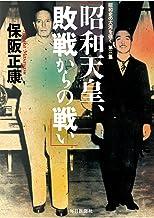 表紙: 昭和天皇、敗戦からの戦い―昭和史の大河を往く〈第3集〉 | 保阪 正康