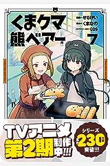 くま クマ 熊 ベアー(コミック)7 (PASH! コミックス) Kindle版