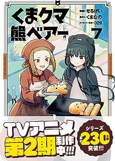 くま クマ 熊 ベアー(コミック)7 (PASH! コミックス)