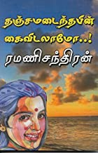 தஞ்சமடைந்த பின் கைவிடலாமோ..! (Tamil Edition)