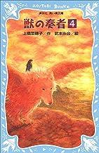 表紙: 青い鳥文庫版 (総ルビ)獣の奏者(4) (講談社青い鳥文庫) | 武本糸会