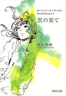 雲の果て おいしいコーヒーのいれ方 Second Season V (集英社文庫)