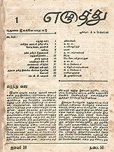 எழுத்து 1: ஜனவரி 1959 (Tamil Edition)
