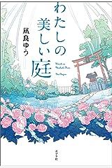 わたしの美しい庭 Kindle版