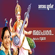 Amaraapagathan Thulasi Devi