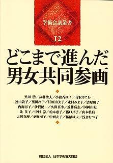 どこまで進んだ男女共同参画 (学術会議叢書(12)) (学術会議叢書 (12))