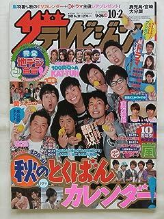 週刊ザテレビジョン No.39 2009年10月02日号 鹿児島・宮崎・大分版 [雑誌]