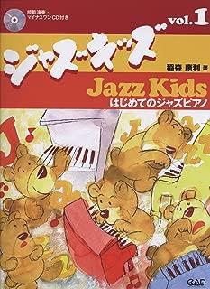 ジャズキッズ 1 ~はじめてのジャズピアノ