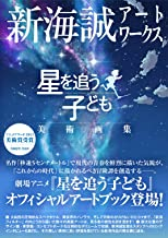 Makoto Shinkai - Art of Children who Chase Lost Voices from Deep Below Art Book