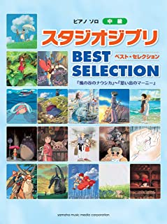 Studio Ghibli Best Selection For Piano Solo Sheet Music /